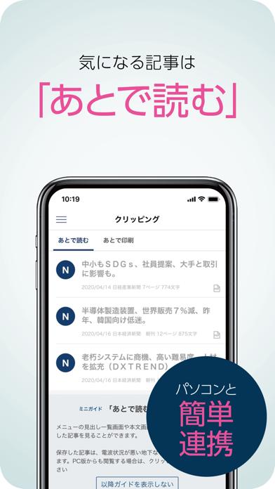 日経テレコン/国内最大級の会員制ビジネスデータベース ScreenShot4