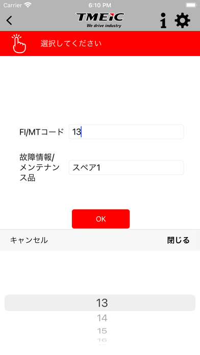 TMdrive-e3 Support紹介画像3