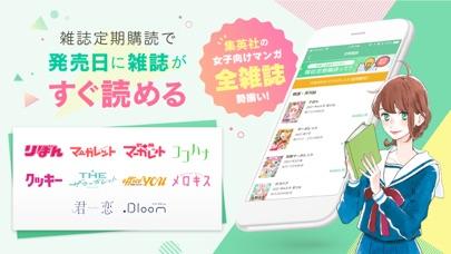 マンガMee-人気の少女漫画が読めるマンガアプリのスクリーンショット3