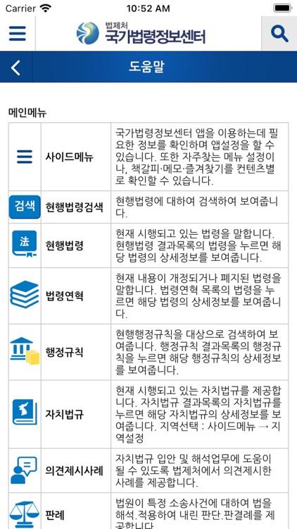 국가법령정보 (Korea Laws) screenshot-9