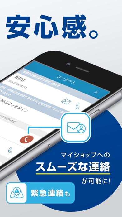 マイスバル(オーナー専用アプリ)のおすすめ画像6