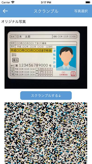 プラプロ - 証明書画像スクランブル紹介画像5
