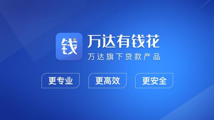 万达普惠有钱花-贷款借钱借款app screenshot-3
