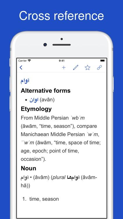 Persian Etymology Dictionary screenshot-4
