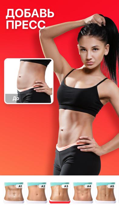 Body Tune: фото редактор тела для ПК 1