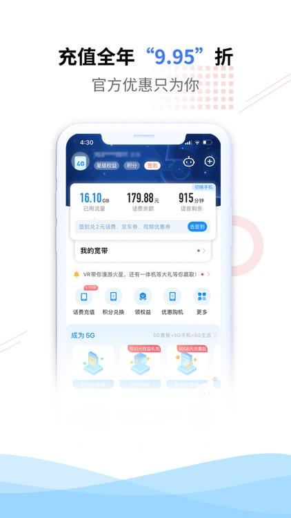 电信营业厅-新人领豪华大礼包 screenshot-3