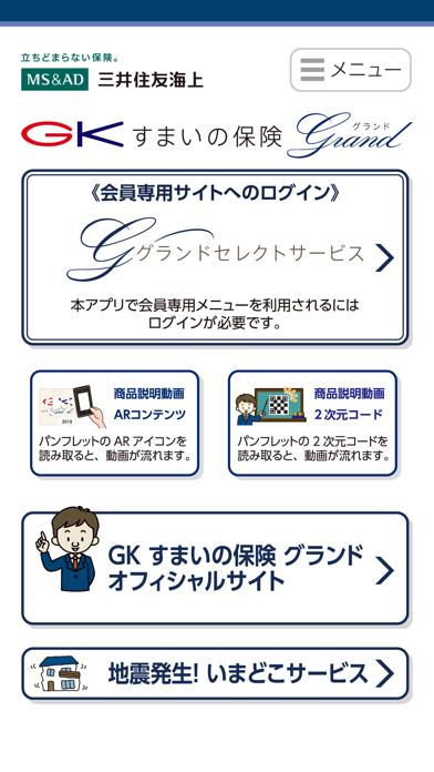 グランドアプリのおすすめ画像2