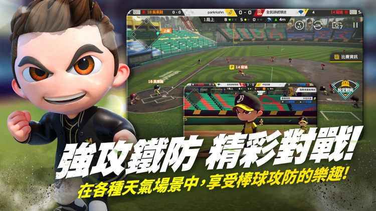 全民打棒球 Pro screenshot-4