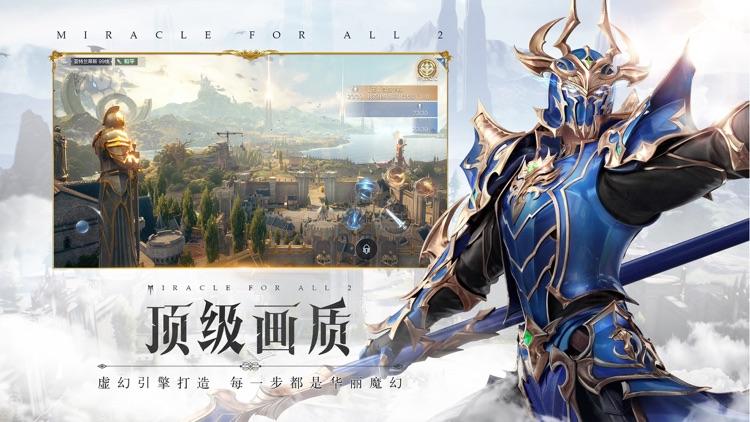 全民奇迹2 screenshot-3