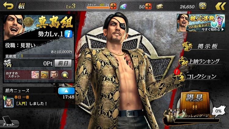 龍が如く ONLINE-抗争RPG、極道達の喧嘩バトル screenshot-3