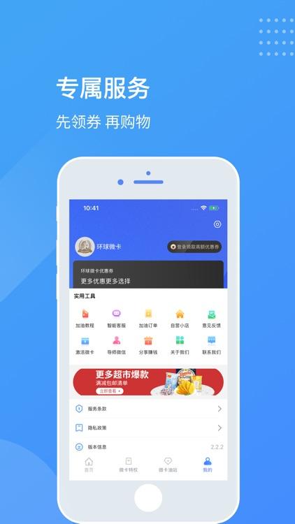 环球微卡-尊享全球优惠特权 screenshot-4
