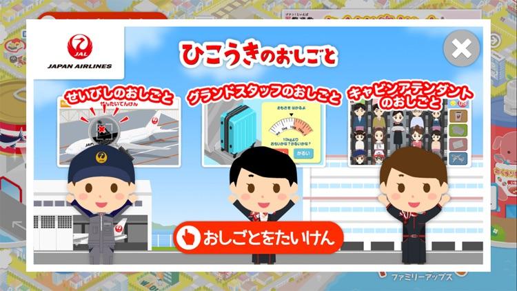 ファミリーアップスFamilyApps子供のお仕事知育アプリ screenshot-7