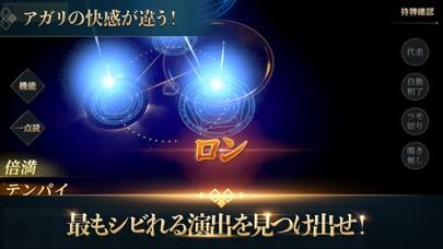 雀龍門M -リアル麻雀-のおすすめ画像5