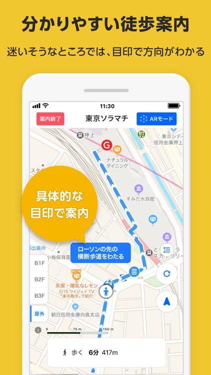 Yahoo! MAP-ヤフーマップ screenshot-6