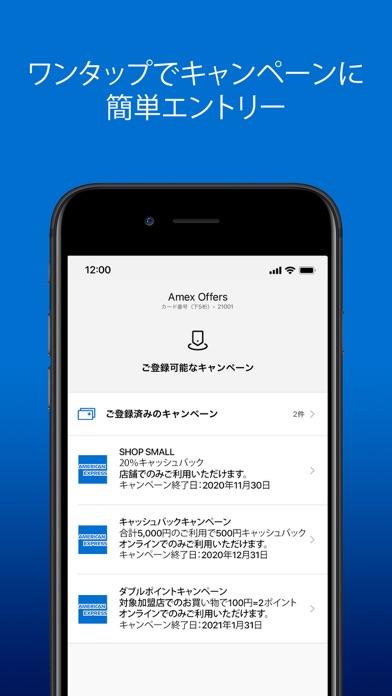 Amex Japan ScreenShot2