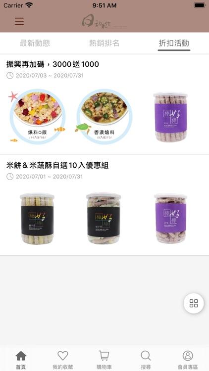 日初禾作 全天然寶寶副食與米餅 screenshot-3