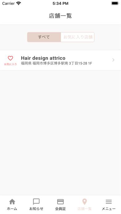 Hair design attrico紹介画像4