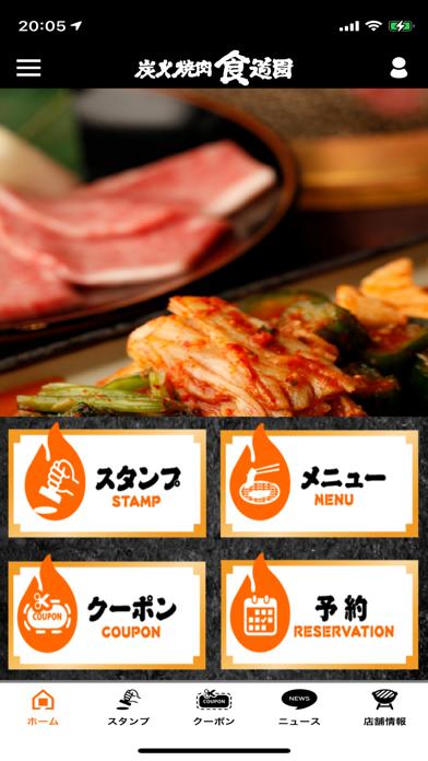 炭火焼肉食道園 公式アプリ紹介画像1