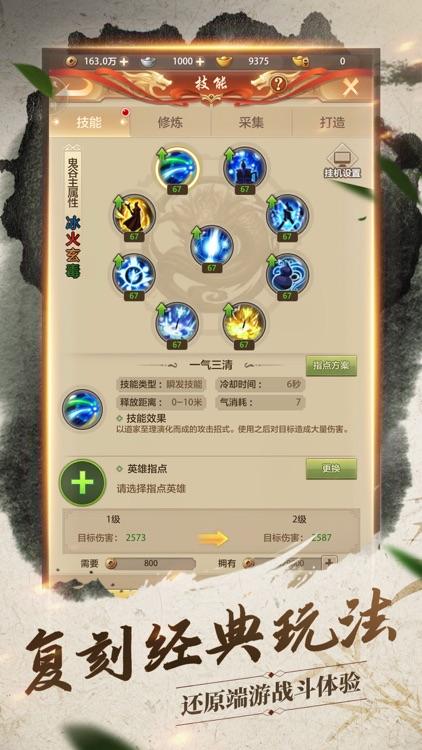 天龙八部荣耀版-江湖豪侠演绎仙侠情缘 screenshot-3
