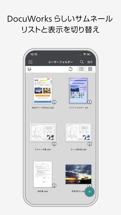 DocuWorks Viewer Light 9.1紹介画像2