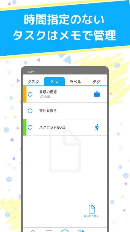 ToDotto(トドット):ToDo &スケジュール管理 screenshot-4