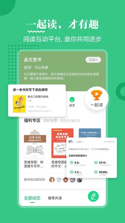 掌阅课外书-全世界的课外书 screenshot-3