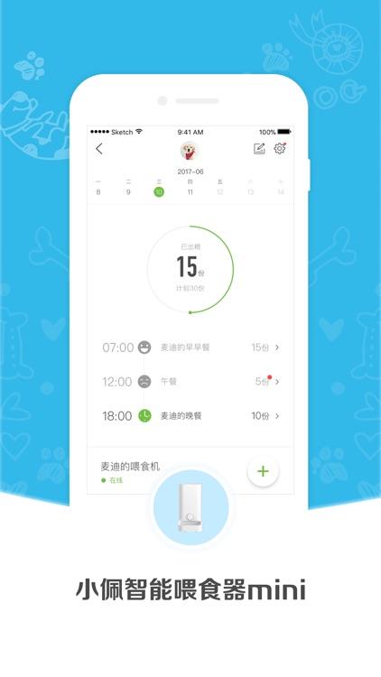 小佩宠物 ( PETKIT ) - 科技养宠新生活 screenshot-5