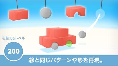 Puzzle Shapes - 幼児教育パズルのおすすめ画像2