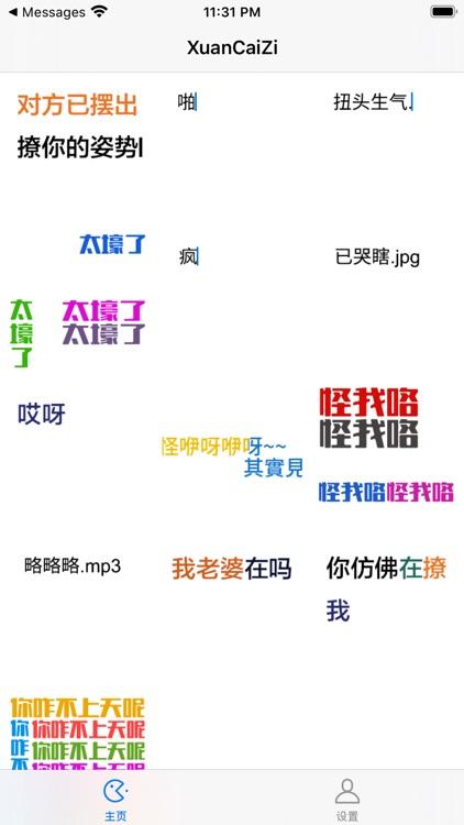 XuanCaiZi