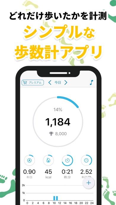歩数計 Accupedo  シンプル歩数計アプリのおすすめ画像1