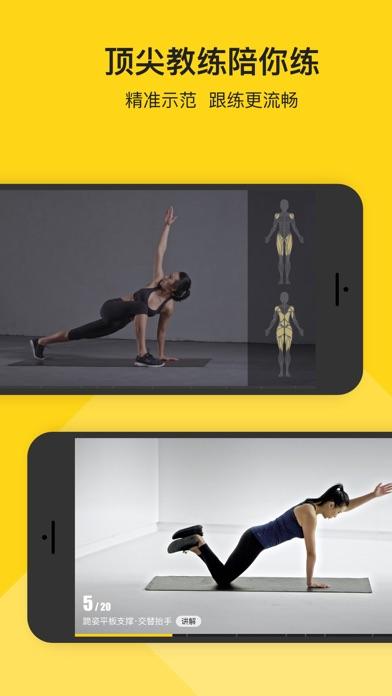 Fit 私人健身教练 - 运动减肥瘦身课程のおすすめ画像5
