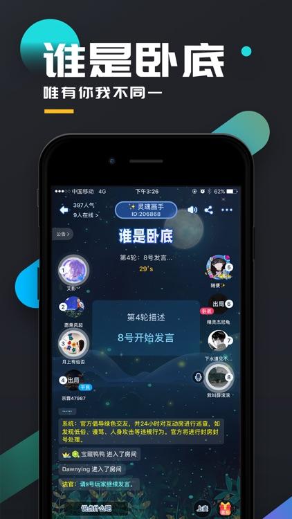 百变大侦探-剧本杀,我是推理谜案王 screenshot-6