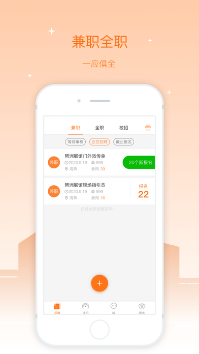 messages.download 兼职猫招聘版-企业HR招聘软件 software