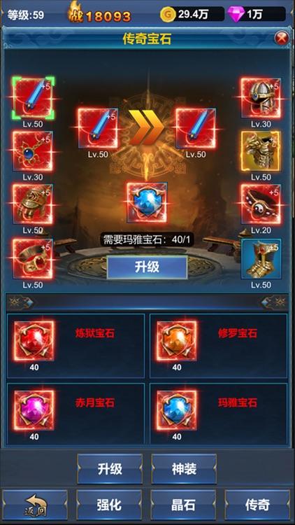 挂机英雄的试炼 screenshot-3