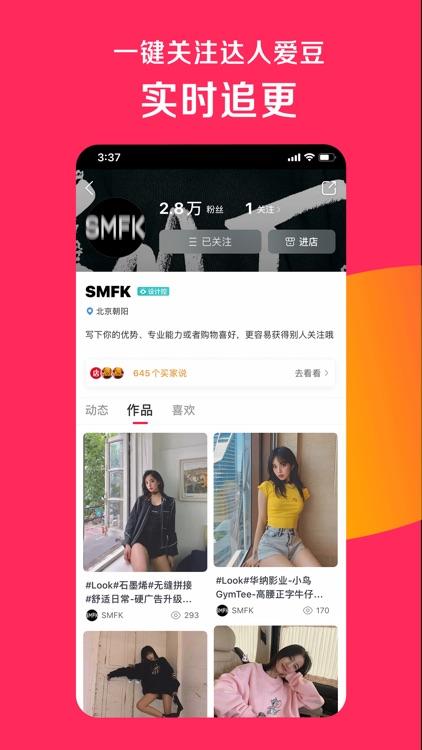 微店 - 看种草视频,买口碑好货 screenshot-3