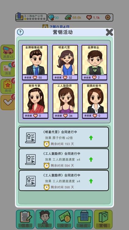 模拟经营:地产大亨 screenshot-7