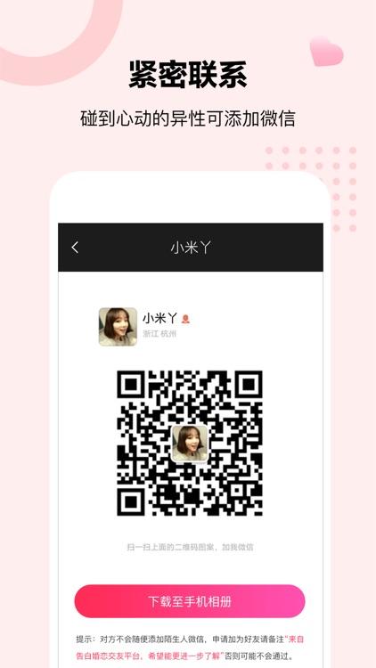 音渡大龄相亲-同城严肃婚恋交友平台 screenshot-4