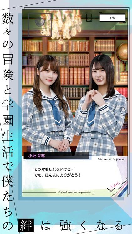 日向坂46とふしぎな図書室 screenshot-4