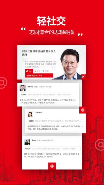 《财富》杂志新闻App - 财富Plus screenshot-3