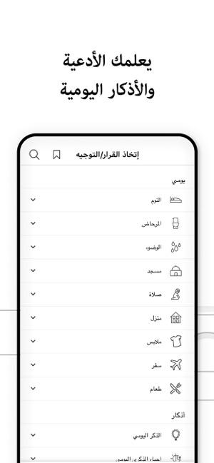 اذان اوقات الصلاة قرآن قبلة على App Store