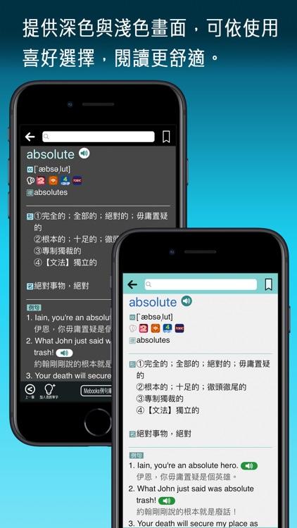 Me實用英漢辭典 screenshot-3