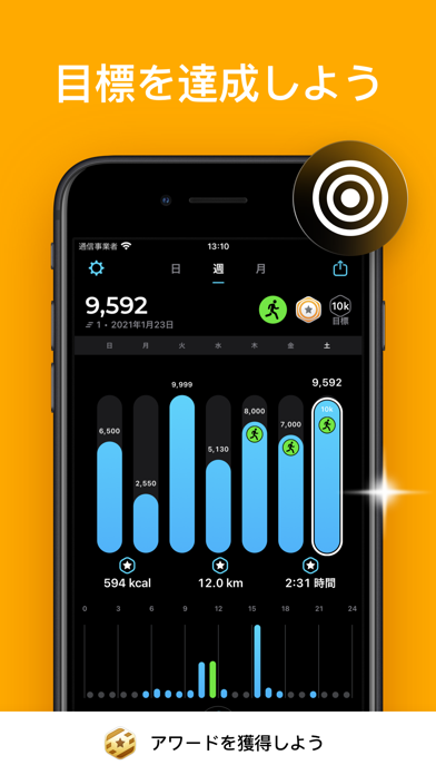 StepsApp 歩数計のおすすめ画像3