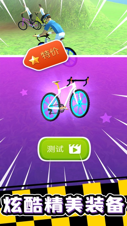 疯狂自行车-极限骑行 screenshot-3