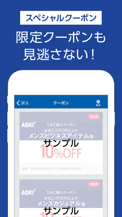 AOKIメンバーズアプリのおすすめ画像2
