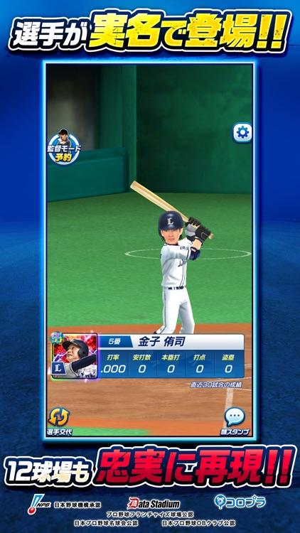 プロ野球バーサス screenshot-3