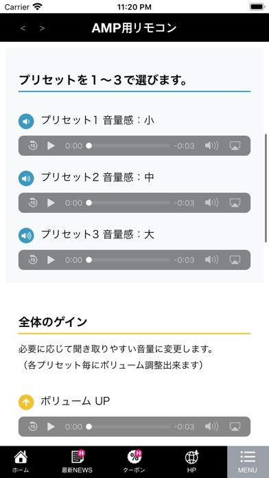池田補聴器メンバーアプリ紹介画像3