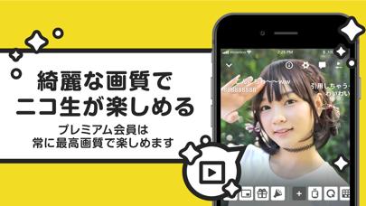 ニコニコ生放送のおすすめ画像2