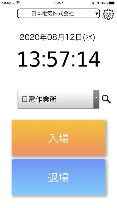 入退記録(NeoFace Cloud GPS連携サービス)のスクリーンショット1