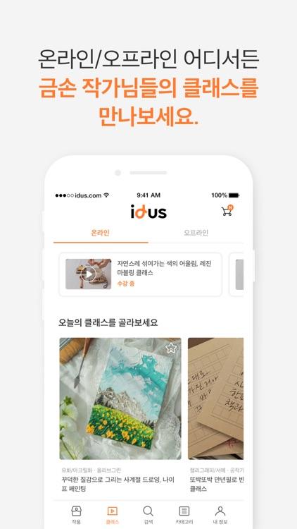 아이디어스(idus) screenshot-4