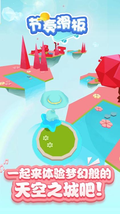 节奏滑板 screenshot-1
